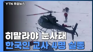히말라야 눈사태로 한국인 4명 실종...기상악화로