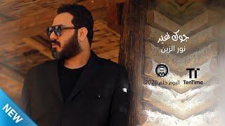 Noor Al Zain - Jawak Gheir (Promo) | نور الزين - جوك غير