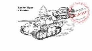 Как быстро и легко нарисовать карандашом колонну танков тигр(83 486 рублей за 22 дня! Новая уникальная система заработка! http://glopages.ru/affiliate/1905293 НАЖИМАЙ прямо сейчас и УЗНАЕШЬ..., 2014-07-28T06:58:37.000Z)