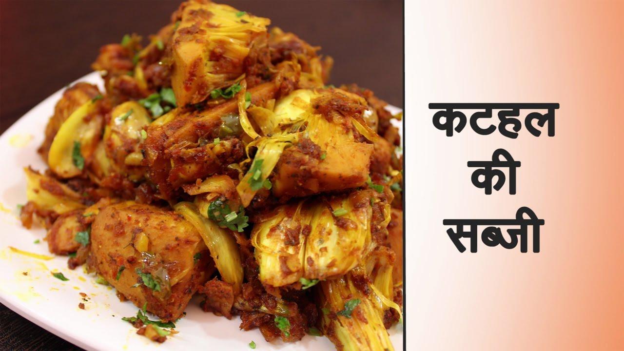 Kathal ki Sabzi Recipe in Hindi कटहल की सब्जी बनाने की विधि | How to make  Kathal ki Sabzi at Home