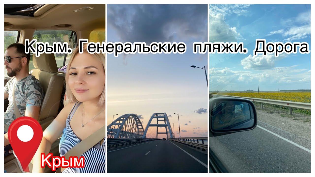 Крым. Генеральские пляжи//Дорога через Крымский мост