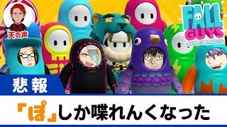 【Fall Guysコラボ】ぽぽぽ!!!!!ぽぽ!!!ぽ!!ぽぽぽぽおおおおおおお!!!!!!!!!!!【VTuber/青道アカト視点】