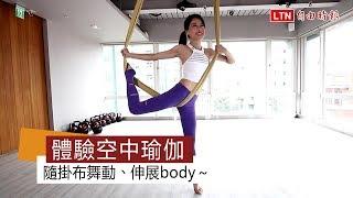 體驗空中瑜伽 隨掛布舞動、伸展body~