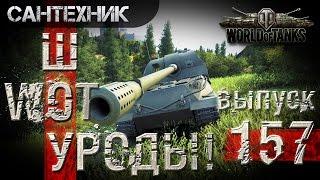 WoT уроды Выпуск #157 ~World of Tanks (wot)