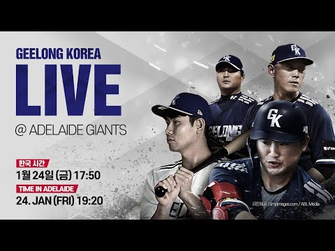[LIVE] 1/24 질롱(Geelong) vs 애들레이드(Adelaide)ㅣActive Displays Stadium