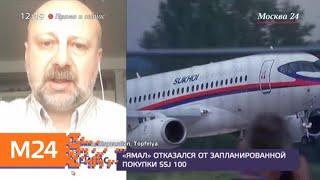 """Смотреть видео """"Прямо и сейчас"""": что не так с SSJ 100 - Москва 24 онлайн"""