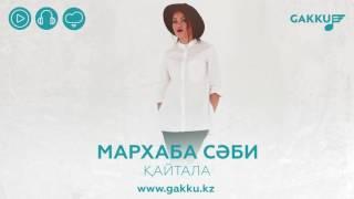 Мархаба Сәби - Қайтала (audio)