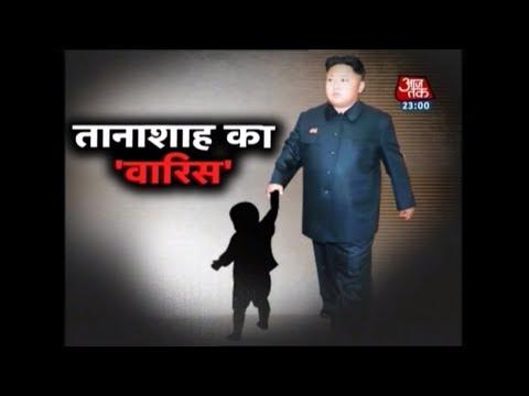 Vardaat   Did Dictator Kim Jong Un Get His 'Heir'?