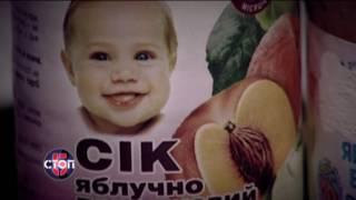 Детское питание  как зарабатывают на родительской любви – СТОП 5, 12 02 2017