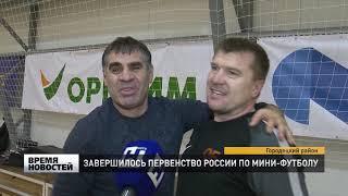МИНИ ФУТБОЛ ПЕРВЕНСТВО РОССИИ