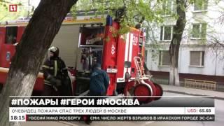 Стала известна личность прохожего, спасшего троих из пожара в Москве