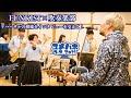 ユメハネフェス2019でコラボ!【FUNKIST×常翔啓光学園中学校・高等学校 大阪産業大…