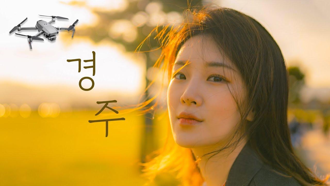 [TRAVELOG] 여기가 경주?!! 한편의 뮤비같은 감성 랜선여행 (feat.드론) ㅣ Travel in Korea : Gyeongju ( feat.Drone )