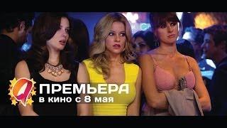Блондинка в эфире (2014) HD трейлер | премьера 8 мая