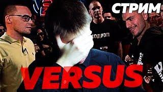 СТРИМ VERSUS BATTLE: ГУФ vs ПТАХА / 3 место 140 bpm