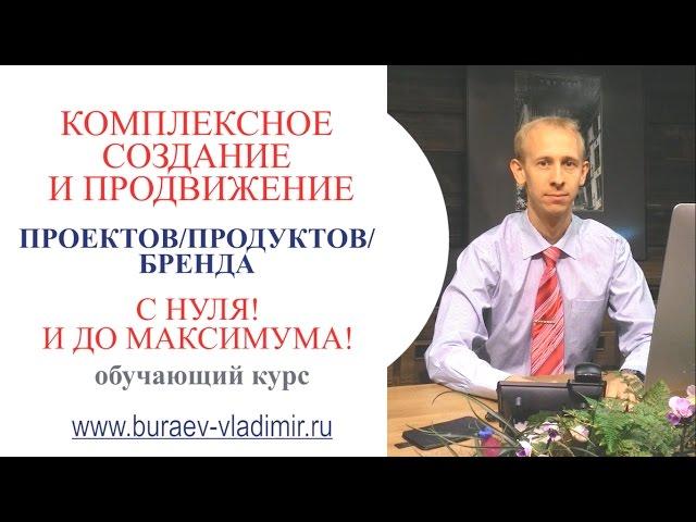 [НОВЫЙ ПРОДУКТ] от Владимира Бураева. Комплексное создание и продвижение проектов.