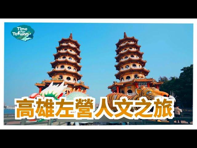 高雄左營人文之旅|Time for Taiwan - Taiwan Tour Bus (Lianchihtan)