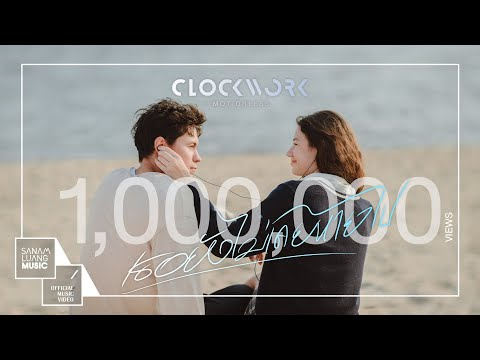 เธอยังไม่เคยหายไป | Clockwork Motionless 【Official MV】