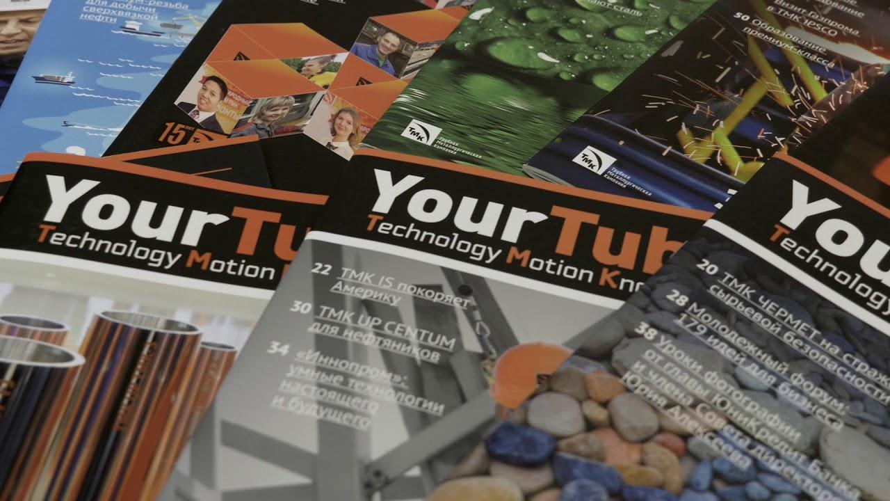 YourTube корпоративный журнал ТМК