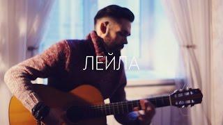 Jah Khalib - Лейла (theToughBeard Cover + Как Играть)