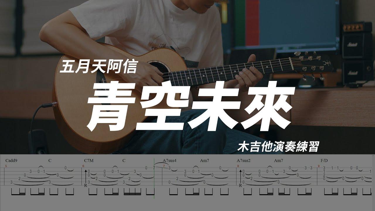 五月天阿信 - 青空未來 (木吉他演奏練習-08)