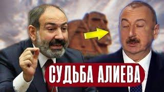 СРОЧНО! Судьба Алиева зависит от одного движения Армении