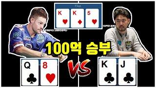 한국계 포커챔피언이 100억 먹고 미안하다고 얘기하는 이유 [존신 슬로우롤 논란]