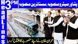 PM inaugurate Peshawar BRT project today | Headlines 3 PM | 13 August 2020 | Dunya News | DN1