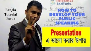 How to develop your public speaking │Presentation tips by TalentHut (Bangla tutorial)