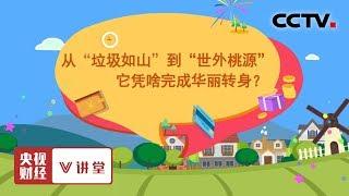 """《央视财经V讲堂》 20190710 从""""垃圾如山""""到""""世外桃源"""" 它凭啥完成华丽转身?  CCTV财经"""