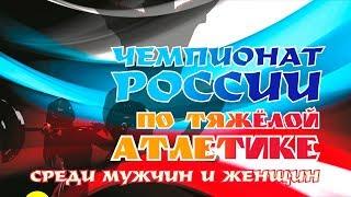 Команда_УХХ на Чемпионате России по Тяжелой Атлетике 2019
