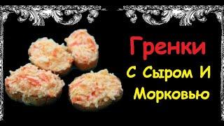 Гренки С Сыром И Морковью Книга Рецептов Bon Appetit
