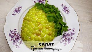 🎄 Салат с виноградом и курицей ГРОЗДЬ ВИНОГРАДА украсит любой праздничный стол 🎄