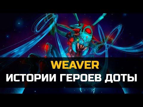 видео: История dota 2: weaver