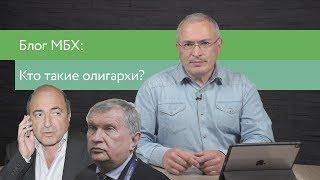 Про олигархов | Блог Ходорковского