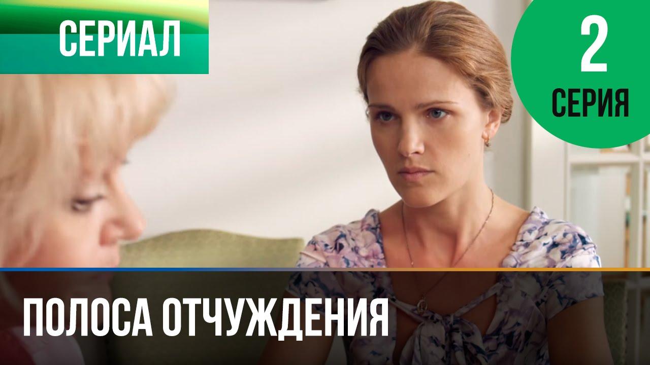 ▶️ Полоса отчуждения 2 серия - Мелодрама | Фильмы и сериалы - Русские мелодрамы
