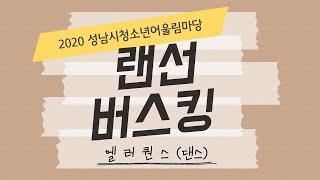 [2020 성남시청소년어울림마당] 『랜선 버스킹』 #첫…