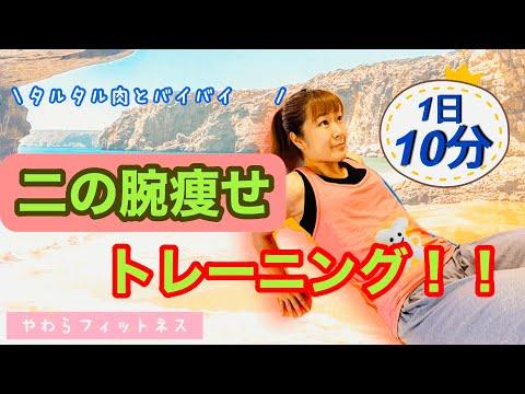 【二の腕痩せトレーニング!】タルタル肉とバイバイしよう!1日10分でボディメイク!