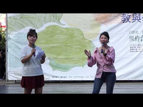 108 0714教與學博覽會表演節目3 摩久戀舞社