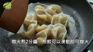 台灣好農 冰花煎餃不失敗的秘訣