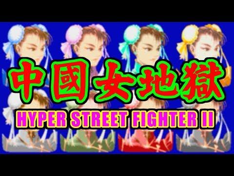 中國女地獄(2018柒月) - HYPER STREET FIGHTER II / ハイパーストリートファイターII