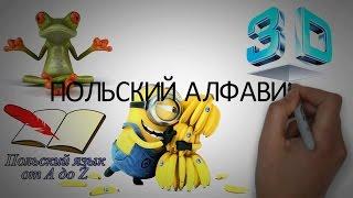 Польский язык от А ДО Ż - Польский алфавит (1 урок)