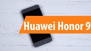 Распаковка Huawei Honor 9 / Unboxing Huawei Honor 9