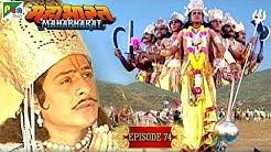 भगवान् श्री कृष्णा का 'महा अवतार' | Mahabharat Stories | B. R. Chopra | EP – 74