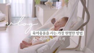 SUB)최고의 육아용품 사는 법(미니멀육아)/How t…