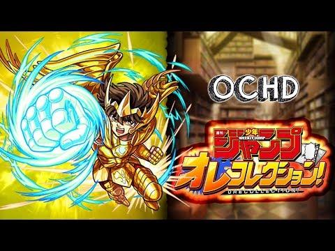 Scar's Saint Seiya Summons | Weekly Shonen Jump: Ore Collection