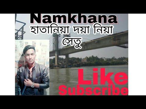Namkhana  হাতানিয়া দোয়ানিয় সেতু Bokkhali Super Bris #tik