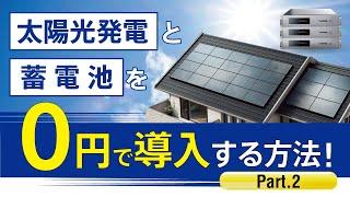 太陽光発電と蓄電池を0円で導入する方法! Part.2