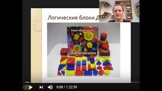 Вебинар «Логические Блоки Дьенеша» в  развитии дошкольников в соответствии с ФГОС ДО