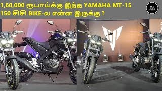 1,60,000 ரூபாய்க்கு இந்த Yamaha MT-15 150 சிசி Bike ல என்ன இருக்கு ?